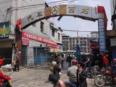 Long-distance bus station in Huaihua